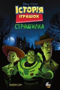 Історія іграшок, страшилка (2013)