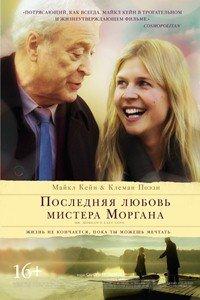 Останнє кохання містера Моргана (2013)