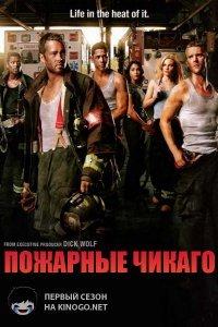 Пожежники Чикаго (Сезон 1)