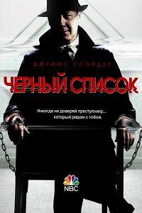 Чорний список (1 сезон)