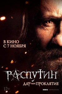Распутін (2013)