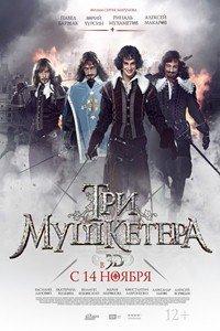 Три мушкетери (2013)