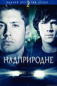 Надприродне (2 сезон)