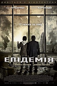 Епідемія (2013)