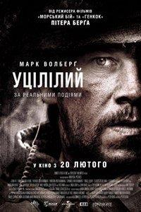 Уцілілий (2013)