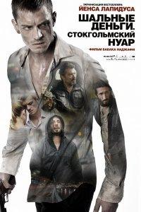 Шалені гроші: Стокгольмський нуар (2012)