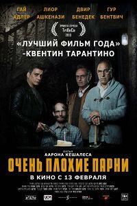 Дуже погані хлопці (2013)
