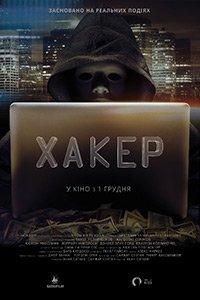 Хакер (2016)
