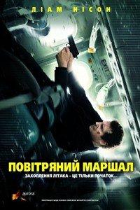 Повітряний маршал (2014)