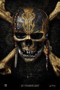 Пірати Карибського моря 5: Мерці казок не розказують (2017)