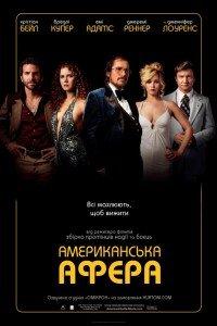 Афера по-американськи (2013)