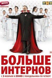 Інтерни (10 сезон)
