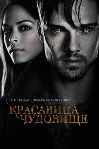 Красуня і Чудовисько (2 сезон)
