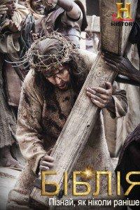 Біблія (Сезон 1)