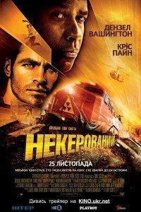 Некерований (2010)