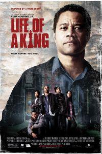 Життя короля (2013)