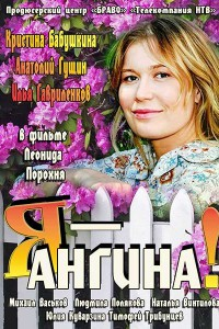Я - ангіна! (2013)