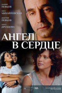 Янгол в серці (2013)