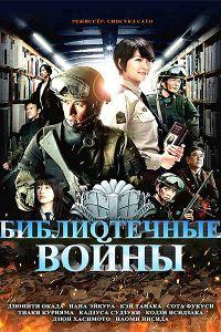 Бібліотечні війни (2013)