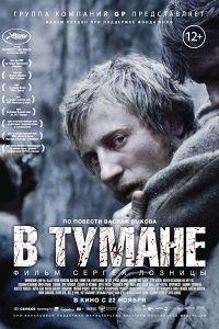 В тумані (2012)