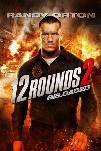 12 раундів: Перезавантаження (2013)