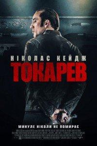 Токарев (2014)