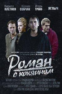 Роман з кокаїном (2014)