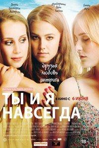 Ти і я назавжди (2012)