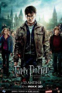 Гаррі Поттер і Дари Смерті: Частина 2 (2011)