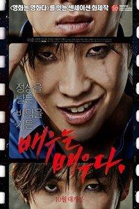 Груба гра: Актор є актор (2013)