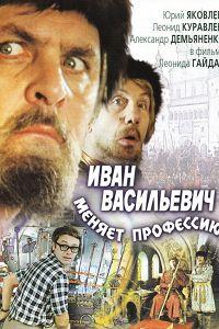 Іван Васильович змінює професію (1973)