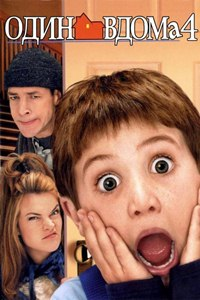 Сам удома 4 / Один вдома 4 (2002)
