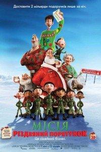 Місія: Різдвяний порятунок (2011)