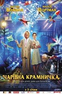 Чарівна крамничка (2007)