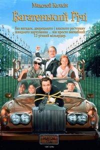 Багатенький Річі (1994)