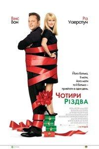 Чотири Різдва (2008)