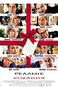 Реальне кохання (2003)