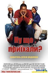 Ну що, приїхали? (2005)