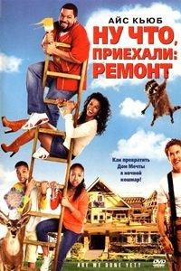 Ну що, приїхали: Ремонт (2007)