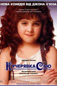 Кучерявка Сью (1991)