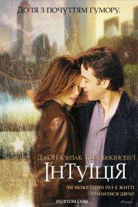 Інтуїція (2001)