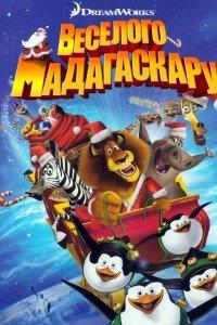 Різдвяний Мадагаскар / Веселого Мадагаскару (2009)