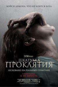 Шкатулка прокляття (2012)