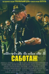 Саботаж (2014)
