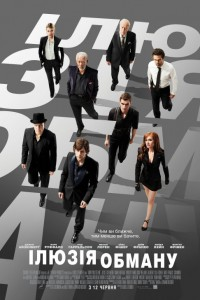 Ілюзія обману (2013)
