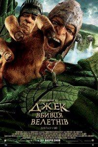 Джек - вбивця велетнів (2013)