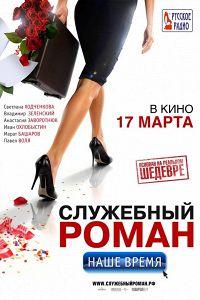 Службовий роман. Наш час (2011)