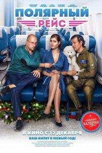 Полярний рейс (2013) дивитися онлайн