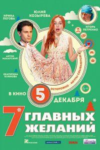 7 головних бажань (2013)