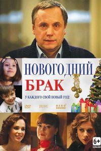 Новорічний шлюб (2012)